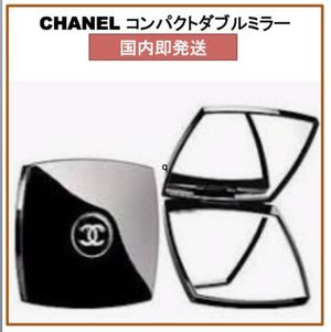 *CHANEL*MIROIR DOUBLE FACETTES コンパクトミラー