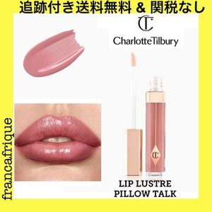 人気色☆Charlotte Tilbury☆Lip Lustre☆Pillow Talk