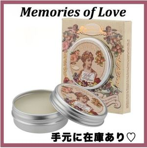 【練り香水】Victorian Romance Memories of Love☆敏感肌にも♪