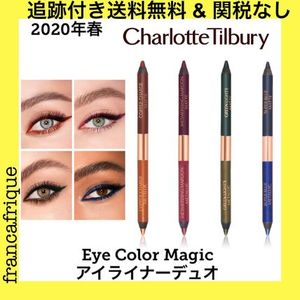20年春☆Charlotte Tilbury☆Eye Color Magic☆アイライナー